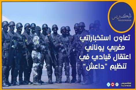 اعتقال داعشي باليونان..دليل آخر على ان المغرب رقم صعب في مجال محاربات الإرهاب(فيديو)