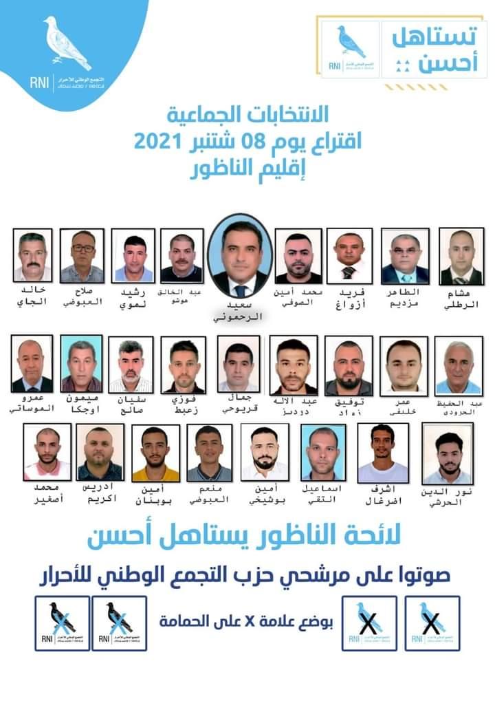 سعيد الرحموني وكيل لائحة التجمع الوطني للأحرار جماعة الناظور