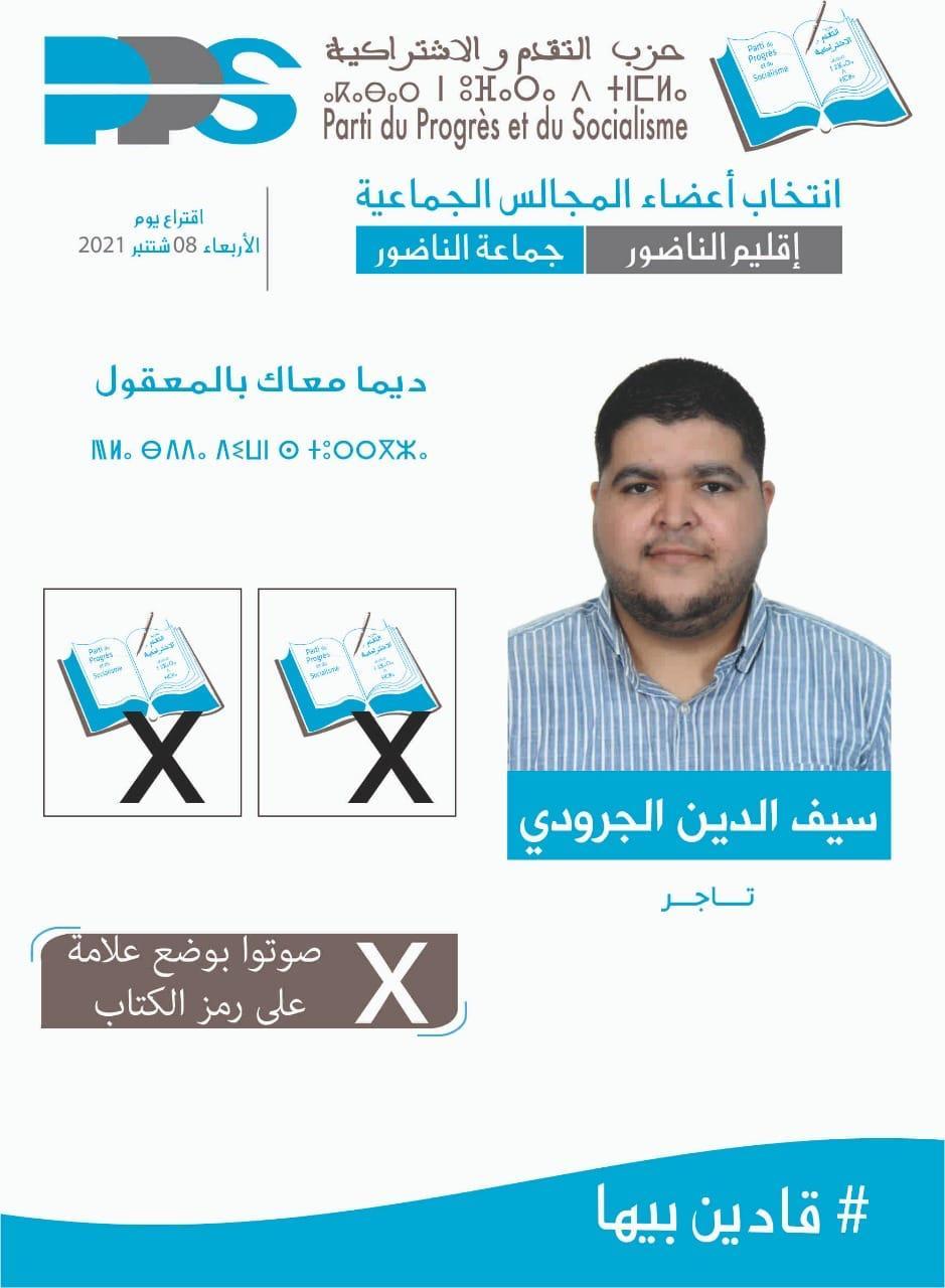 سيف الدين الجرودي وجهٌ شابٌ يدخل غمار الانتخابات الجماعية بالناظور  بلائحة حزب التقدم والاشتراكية