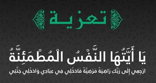 تعزية في وفاة عم زميلنا طارق الشامي