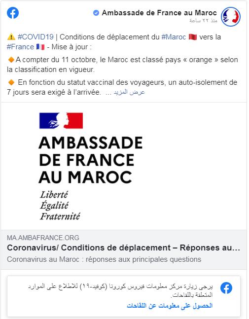 قرار جديد يهم المغاربة الوافدين على فرنسا