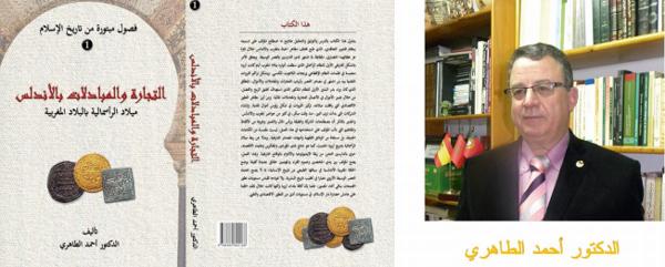 """صدر للدكتور أحمد الطاهري بإشبيلية كتاب جديد ضمن سلسلة """"فصول مبتورة من تاريخ الإسلام"""" بعنوان:"""