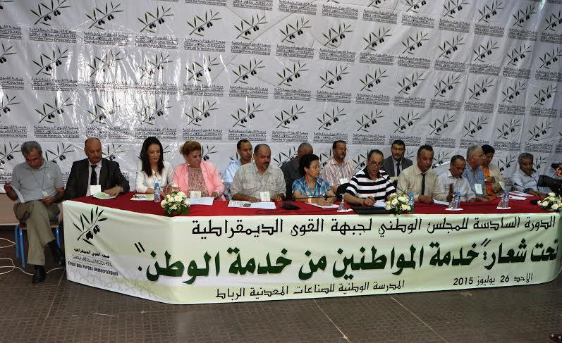 المجلس الوطني لجبهة القوى الديمقراطية يصادق بالإجماع على التقرير السياسي و يعري اختلالات تدبير الشأن العام المحلي