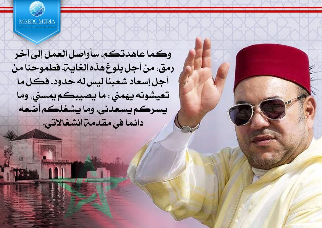 """Résultat de recherche d'images pour """"الملك محمد السادس"""""""