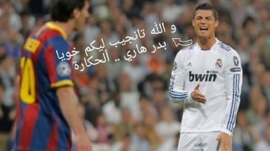 صورة اليوم: ما علاقة بدر هاري بهزيمة ريال مدريد؟