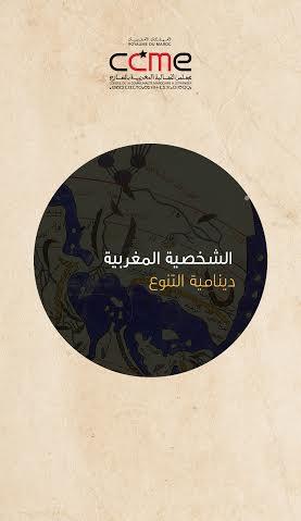 مجلس الجالية المغربية بالخارج يصدر مؤلفات تعرض تنوع أبعاد وروافد الشخصية المغربية
