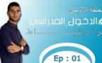 """الفنان الصاعد إبن مدينة العروي مراد شباط يتألق في سكيتش جديد بعنوان """"الدخول المدرسي"""""""