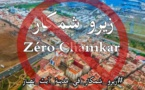 """شباب يطلقون حملة """"زيرو شمكار"""" في مدينة آيث نصار"""