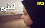 """""""لبنى"""" فيلم ريفي جديد من إخراج المبدع عبدالصمد أميمون"""