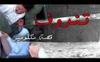 """بث الشريط الوثائقي """"تندوف... قصة مكلومين"""" في عرض عمومي بمدينة ورزازات"""