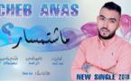 """قنبلة الموسم:الفنان الريفي الشاب أنس الإدريسي يفجّر أول سينغـل له """"ماشتمسار"""""""