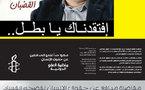 Appel D'AMNESTY en faveur de Chakib Al Khayari