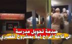 فيديو/ مدرسة بمشرع بلقصيري تتحول إلى قاعة للأعراس و مواطنون يطالبون بالتحقيق و محاسبة المتورطين !