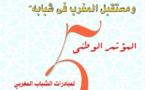 شباب جبهة القوى الديمقراطية، يقدم رؤيته لمغرب 2030، تحت شعار:  *مستقبل شباب المغرب، في وطنه ومستقبل المغرب في شبابه*