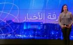 السياسة المغربية للهجرة واللجوء