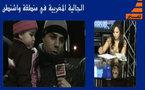 مغاربة أمريكا: ثورة تونس ومصر لن تنتقل إلى المغرب