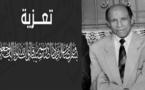 تعزية في وفاة والد الأستاذ الحسين العطياوي المستشار لدى محكمة الاستئناف بالناظور