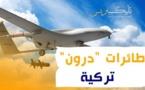 """المغرب يعزز قدراته الجوية بسرب من طائرات """"درون"""" تركية(فيديو)"""