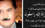 الاستاذ أحمد انو ينعي عائلة أسكور في وفاة والدة أستاذ توفيق أسكور المحامي بالناظور