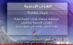 خبراء مغاربة : استبعاد حدوث هزات أرضية قوية