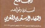 ضمانات ممارسة حق التقاضي وشروط المحاكمة العادلة في مبادئ قرارات المجلس الدستوري