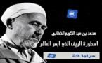 محمد بن عبد الكريم الخطابي: أسطورة الريف الذي أبهر العالم