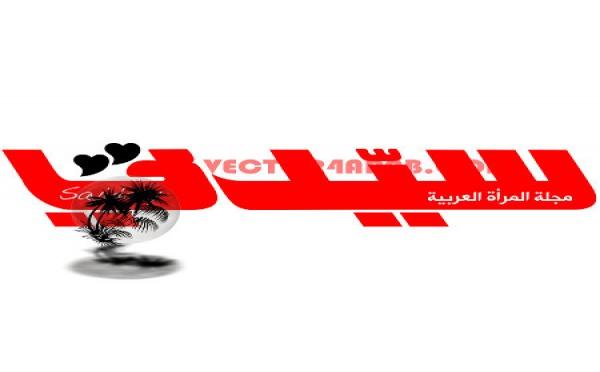 مجلة «سيدتي» تحتفي بنجوم رمضان التلفزيون المغربي لسنة 2012