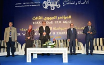 البيان الختامي للمؤتمر الجهوي لحزب البّام بجهة طنجة تطوان الحسيمة