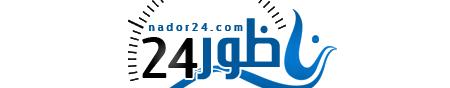 nador24.com أخب